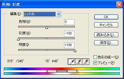 色相彩度ダイアログ1