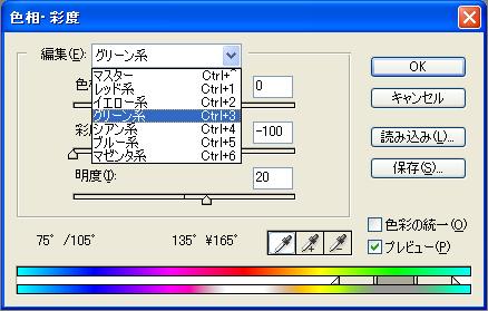 色相彩度ダイアログ2